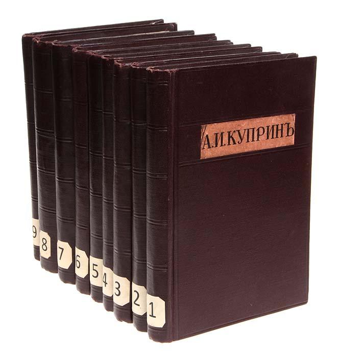 Куприн А. И. Полное собрание сочинений А. И. Куприна в 9 томах (комплект из 9 книг)