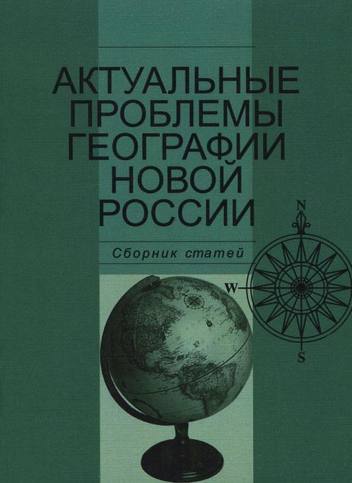 Актуальные проблемы географии новой России
