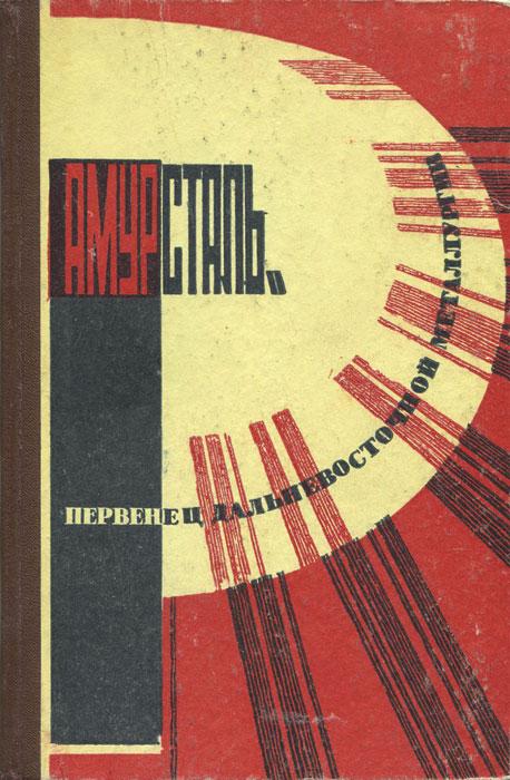 """""""Амурсталь"""" - первенец дальневосточной металлургии"""