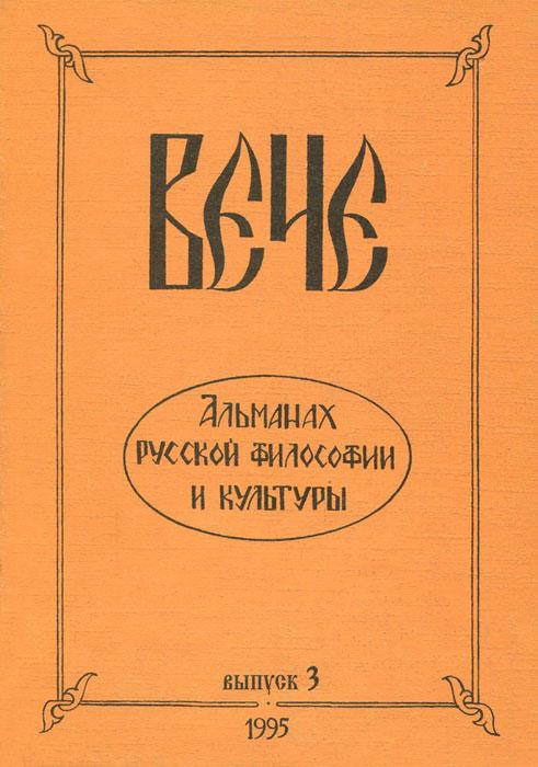 Вече. Альманах русской философии и культуры, №3, 1995