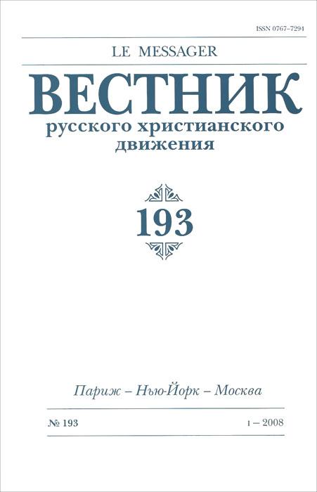 Вестник русского христианского движения, №193, 2008