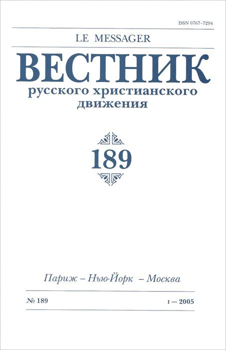 Вестник русского христианского движения, №189, 2005