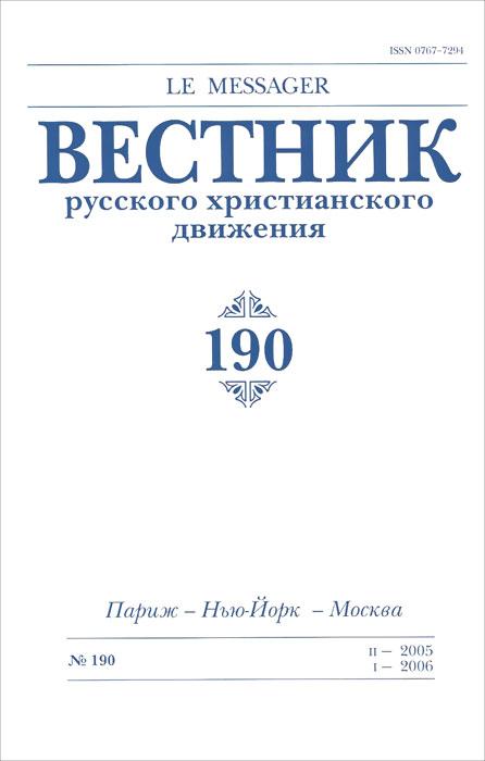 Вестник русского христианского движения, №190, 2006