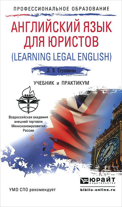 Английский язык для юристов. Учебник и практикум / Learning Legal English