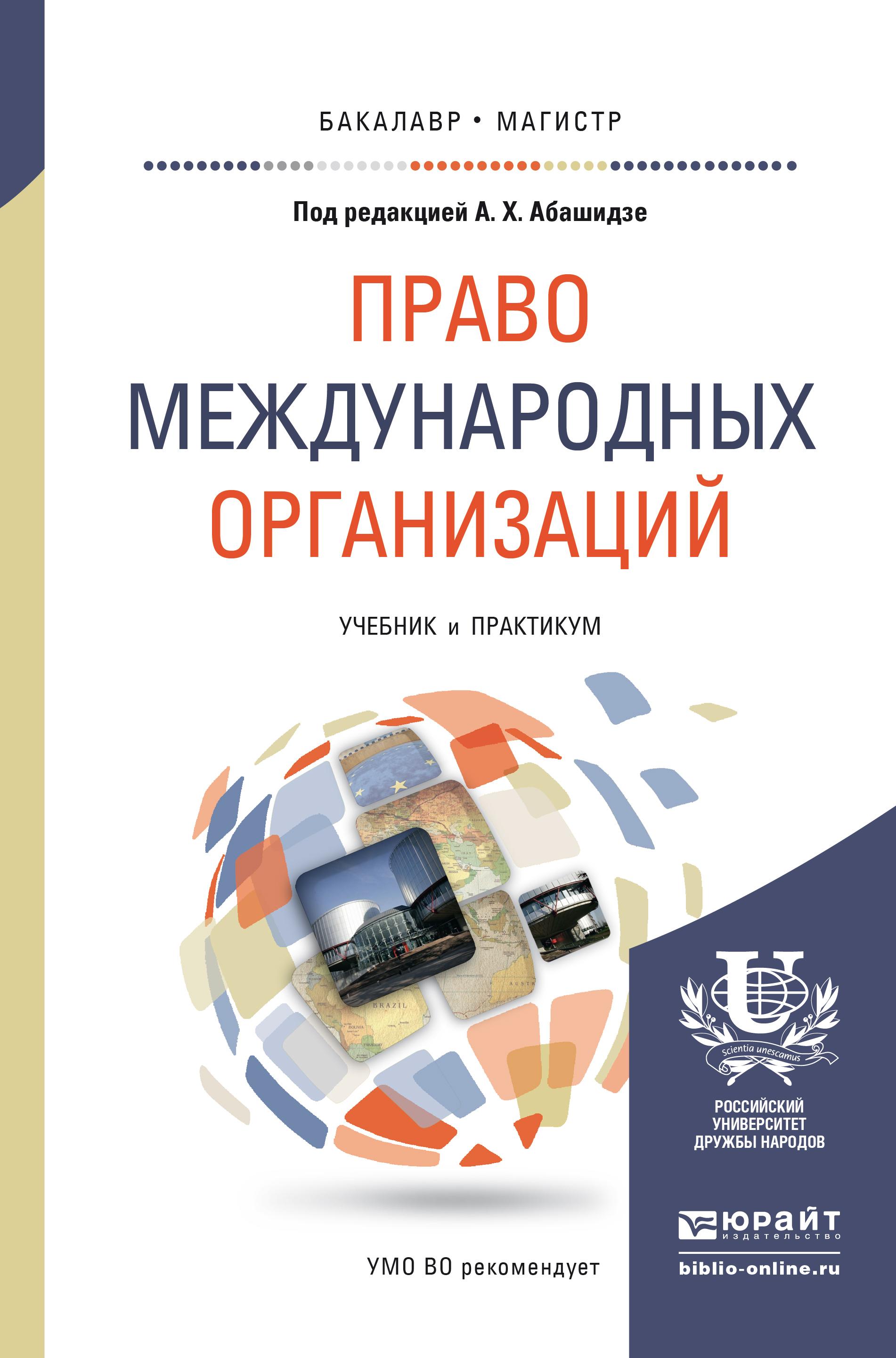 Право международных организаций. Учебник и практикум