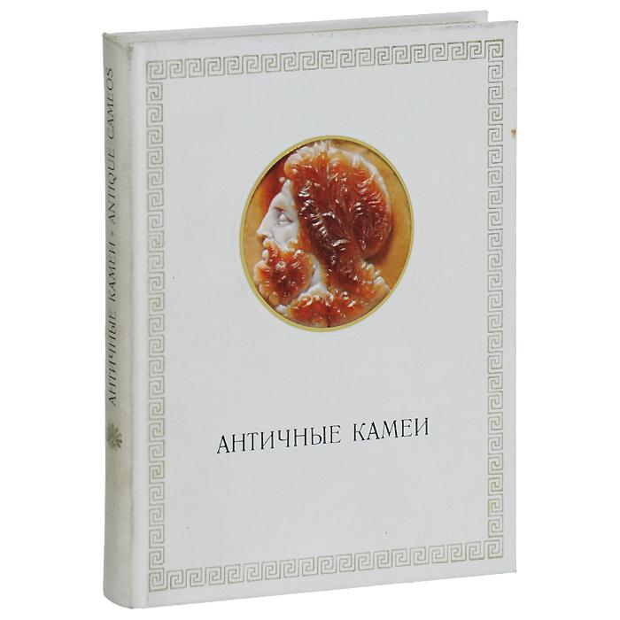 Античные камеи в собрании Государственного Эрмитажа / Antique Cameos in the Hermitage Collection