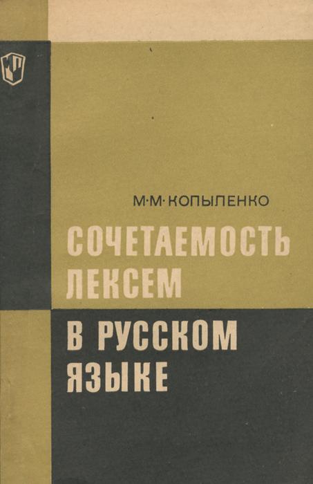 Сочетаемость лексем в русском языке