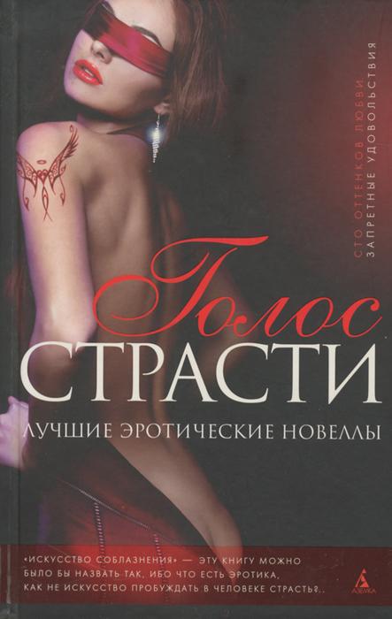 Zakazat.ru Голос страсти. Лучшие эротические новеллы