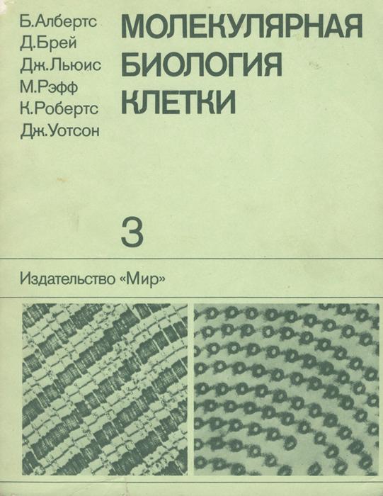 Молекулярная биология клетки. В 5 томах. Том 3