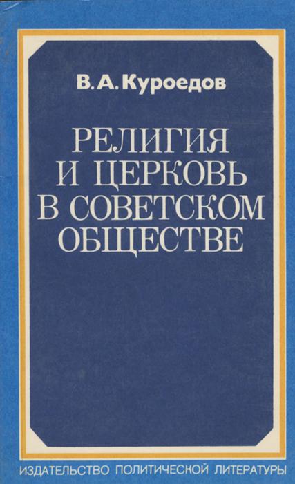 Религия и церковь в советском обществе