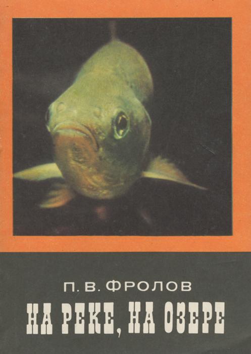 На реке, на озере. П. В. Фролов