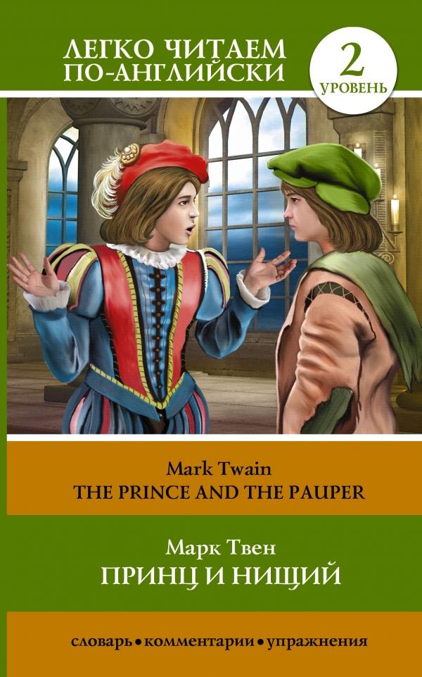 The Prince and the Pauper: Pre-Intermediate / Принц и нищий. Уровень 2