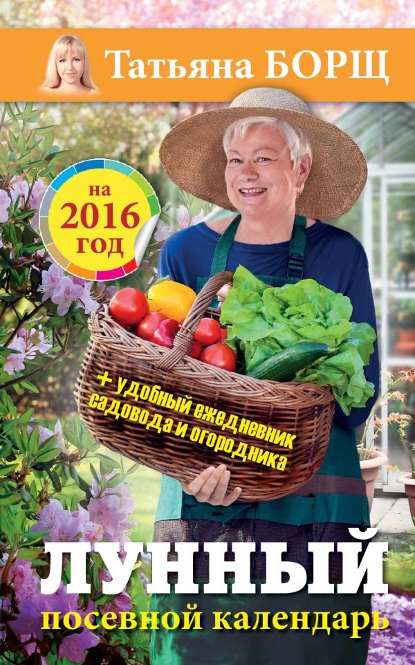 Лунный посевной календарь на 2016 год (+ удобный ежедневник садовода и огородника )