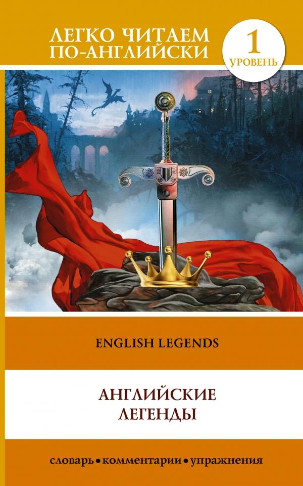 English Legends: Elementary / ���������� �������. ������� 1