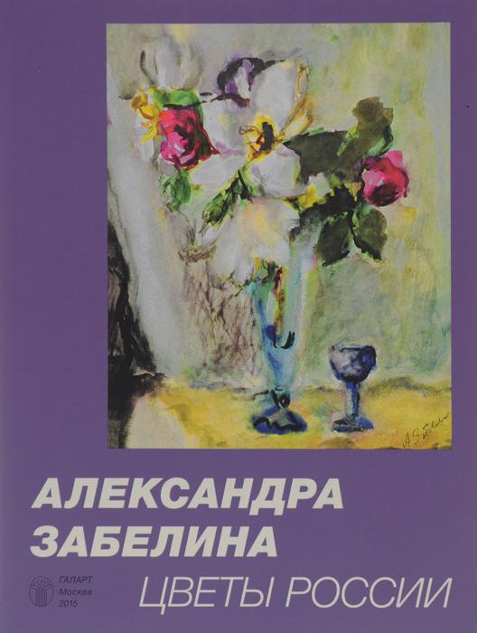 Александра Забелина. Цветы России. Альбом