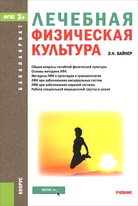 Лечебная физическая культура. Учебник ( 978-5-406-03810-9 )