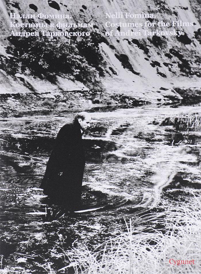 Костюмы к фильмам Андрея Тарковского / Costumes for the Films of Andrei Tarkovsky
