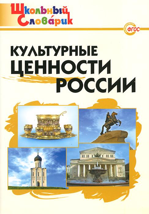 Культурные ценности России. Начальная школа ( 978-5-408-02315-8 )