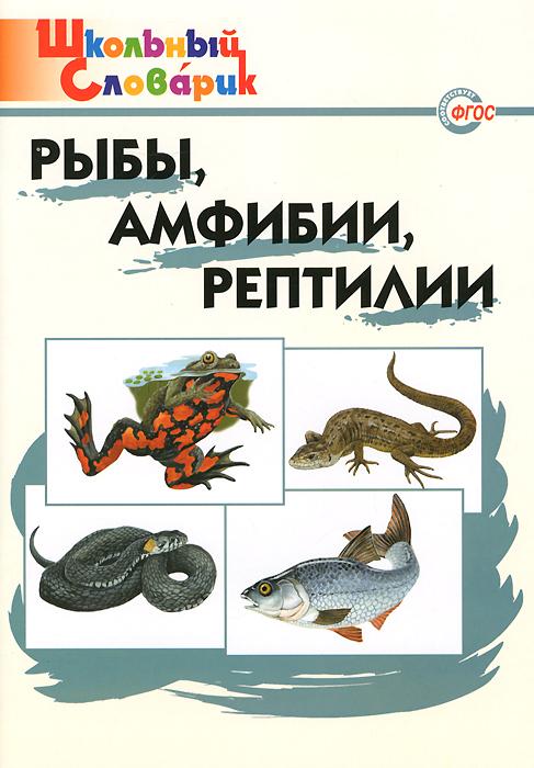 Рыбы, амфибии, рептилии. Начальная школа12296407В словаре содержатся ценные сведения о рыбах, лягушках, ящерицах, змеях, черепахах и других животных, обитающих в нашей стране. Мир амфибий, рептилий и рыб не менее увлекательный, чем мир млекопитающих и птиц. В нём можно обнаружить немало тайн и сделать для себя много открытий. Где обитают эти маленькие животные? Как они ведут себя днём и ночью, зимой и летом, как приспосабливаются к природным условиям и как заботятся о потомстве? В данном словаре есть ответы на эти и другие вопросы. Пособие хорошо иллюстрировано. Книга адресована учителям, учащимся 1–4 классов начальной школы и их родителям.