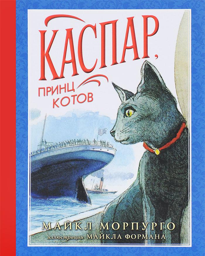 Каспар, принц котов12296407Герой этой книги - не простой кот. Это принц Каспар Кандинский, житель трех городов: Москвы, Лондона и Нью-Йорка. Это единственный кот, спасшийся с гибнущего Титаника. Не каждому коту выпадает такая судьба. Потому что далеко не у каждого кота столько верных и преданных друзей. Так что эта книга - не только о черном коте Каспаре. Эта книга о мужестве, стойкости, бескорыстии, готовности пожертвовать собой ради другого. Эта книга - о настоящей дружбе.
