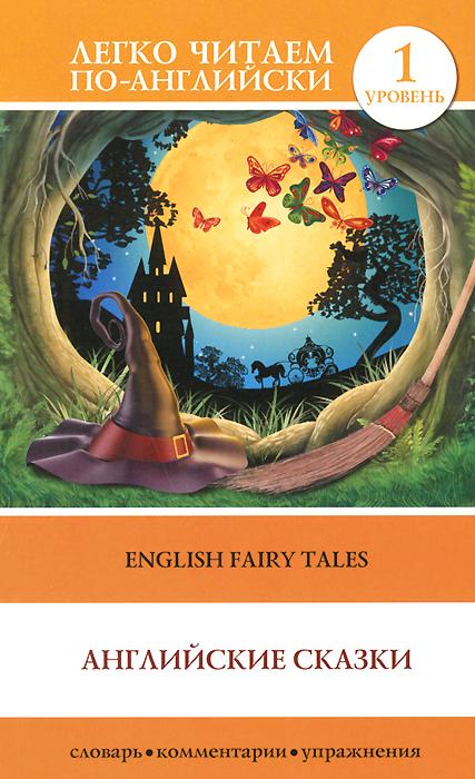 English Fairy Tales / Английские сказки. Уровень 1 ( 978-5-17-091977-2 )