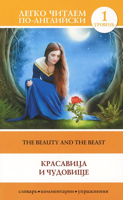 The Beauty and the Beast / Красавица и чудовище. Уровень 1