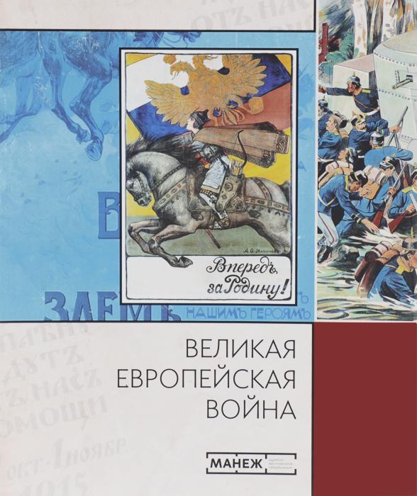 Великая Европейская Война. Каталог