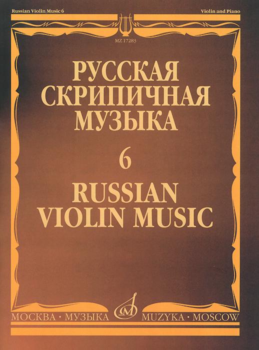 Русская скрипичная музыка. Выпуск 6. Для скрипки и фортепиано