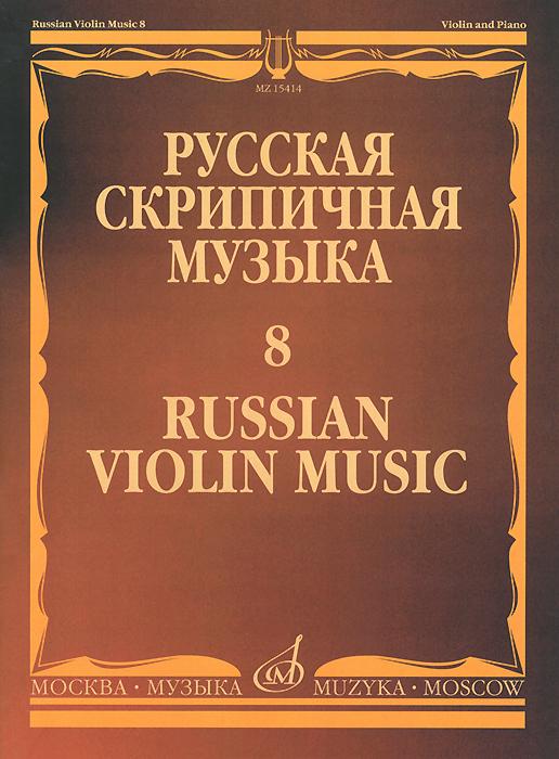 Русская скрипичная музыка 8. Для скрипки и фортепиано. Н. Метнер