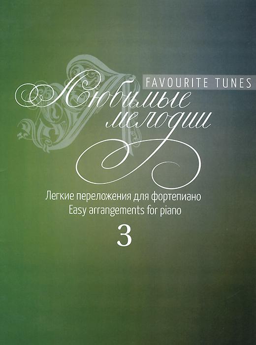 Любимые мелодии. Легкие переложения для фортепиано. Выпуск 3