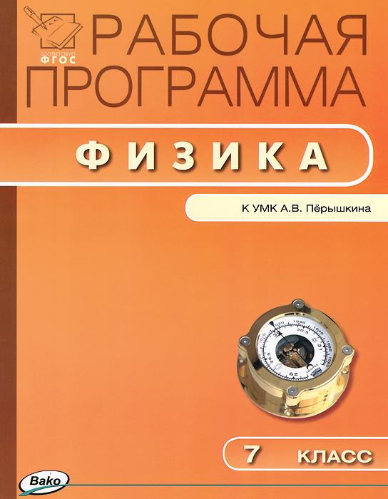 Физика. 7 класс. Рабочая программа. К УМК А. В. Перышкина ( 978-5-408-02192-5 )