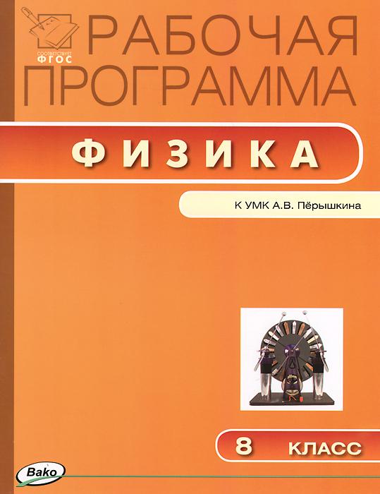 Физика. 8 класс. Рабочая программа. К УМК А. В. Перышкина
