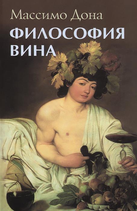 Философия вина