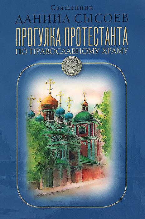 Прогулка протестанта по православному храму ( 978-5-4279-0012-6 )