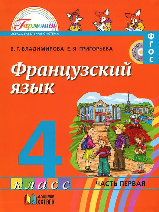 Французский язык. 4 класс. Учебник. В 2 частях. Часть 1