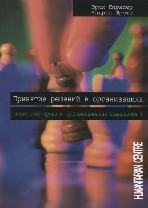 Принятие решений в организациях. Психология труда и организационная психология. Том 4 ( 978-996-8324-58-1 )