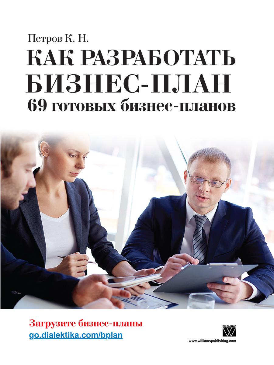 Как разработать бизнес-план. 69 готовых бизнес-планов12296407Бизнес-план - это основополагающий документ, описывающий определенную бизнес-идею и пути ее реализации. Все, что вам необходимо для составления собственного бизнес-плана, - освоить материал, изложенный простым и доступным языком, и ввести свои данные в шаблоны, которые автоматически проведут все необходимые расчеты. Научиться самостоятельно разрабатывать реальные бизнес-планы вам помогут многочисленные примеры документов и финансовых расчетов, которые представлены в данной книге. На веб-сайте вы найдете: 69 готовых бизнес-планов для разных отраслей; шаблоны для быстрого составления бизнес-планов; примеры основных финансовых документов и расчетов; рекомендации по составлению бизнес-планов; информацию о том, как и где получить кредит либо привлечь инвестиции для реализации бизнес-плана; руководство по созданию эффектной презентации в приложении PowerPoint. Прочитав эту книгу и воспользовавшись дополнительными материалами на веб-сайте, вы...