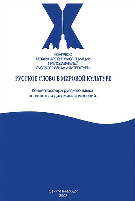 Русское слово в мировой культуре. Концептосфера русского языка. Константы и динамика изменений