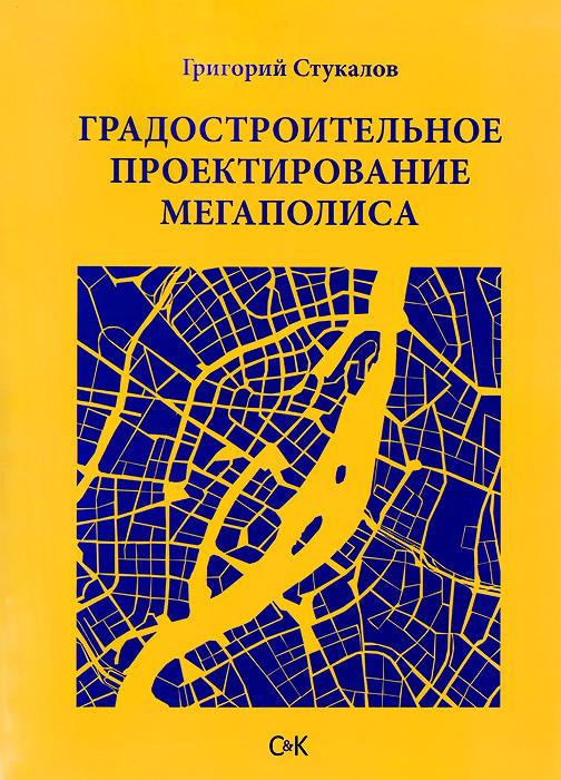 Градостроительное проектирование мегаполиса ( 978-5-91775-223-5 )