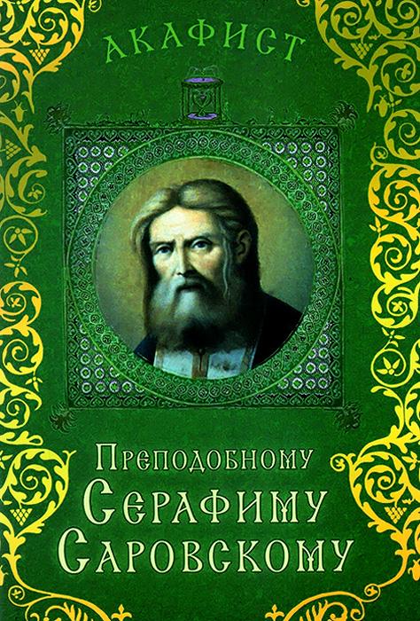 Акафист преподобному Серафиму Саровскому ( 978-5-7533-0954-9 )