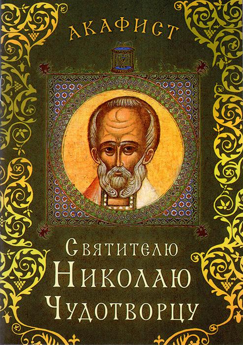 Акафист святителю Николаю Чудотворцу ( 978-5-7533-0953-2 )
