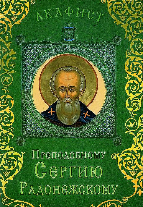 Акафист преподобному Сергию Радонежскому ( 978-5-7533-0971-6 )