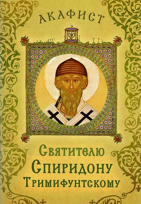Акафист святителю Спиридону Тримифунтскому ( 978-5-7533-0972-3 )