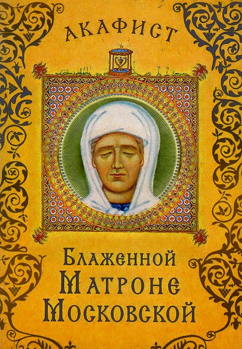Акафист блаженной Матроне Московской ( 978-5-7533-0955-6 )