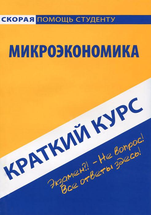 Краткий курс по микроэкономике. Учебное пособие ( 978-5-409-00682-2 )