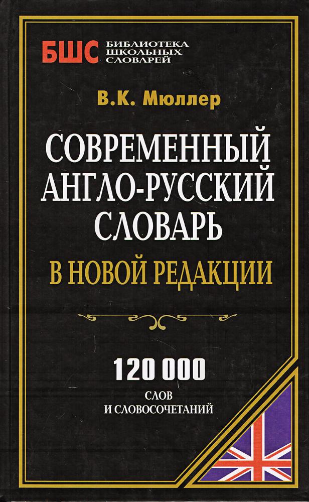 Современный англо-русский словарь в новой редакции