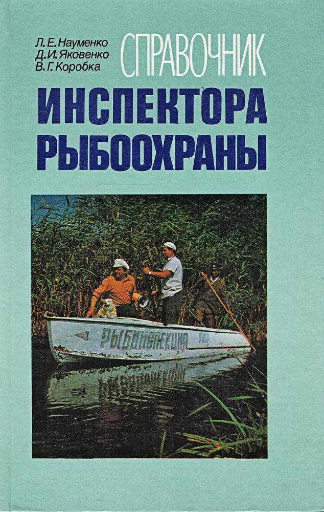 Справочник инспектора рыбоохраны