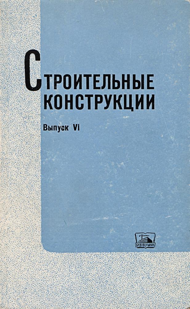 Строительные конструкции. Выпуск VI