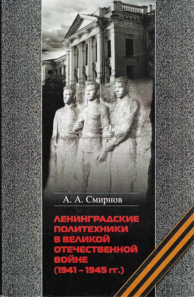 Ленинградские политехники в Великой Отечественной войне (1941-1945 гг.)