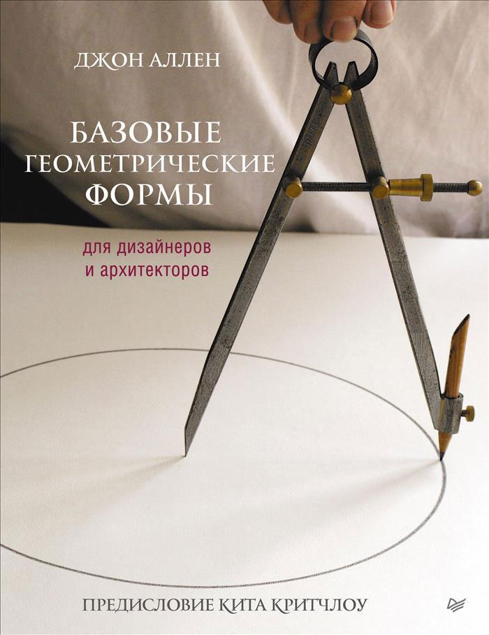 Базовые геометрические формы для дизайнеров и архитекторов ( 978-5-496-01643-8 )